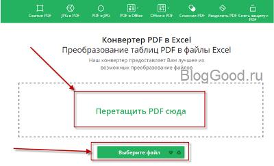 Как преобразовать из PDF в Excel
