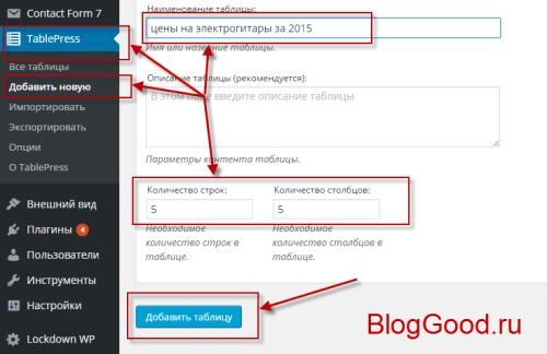 Как создать таблицу excel на WordPress