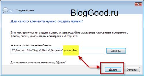 Как сделать адрес для скайп 699