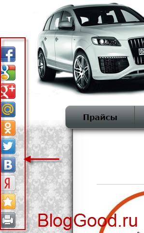 Как добавить социальные кнопки на сайт