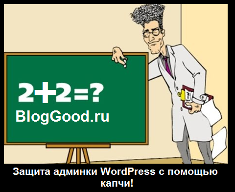 Защита админки WordPress с помощью капчи!