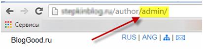 Как быстро узнать логин админа на WordPress?