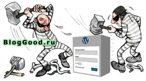 Логин к админке WordPress как на ладони! Защити админ-панель!