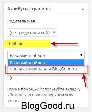 Как создать шаблон страницы WordPress