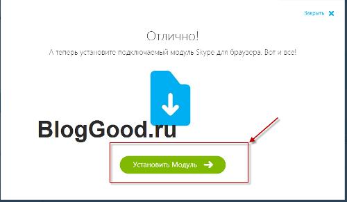 Как войти в скайп через браузер
