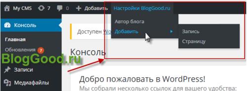 Как добавить ссылки в админ бар (Admin Bar) WordPress?