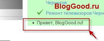 Как включить шорткод в виджете WordPress