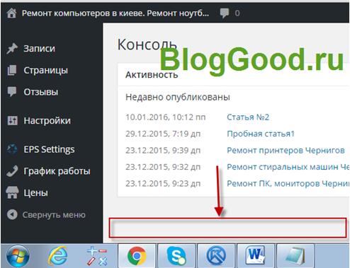 Как скрыть фразу «Спасибо вам за творчество с WordPress»?