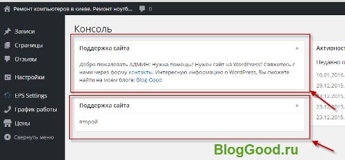 Как добавить свои виджеты в консоль WordPress