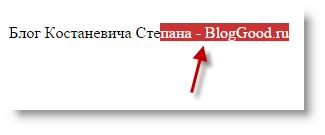 - измененный цвет выделенного текста на сайте: