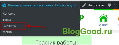 Как скрыть пункты меню или панель в админ баре (Admin Bar) WordPress?