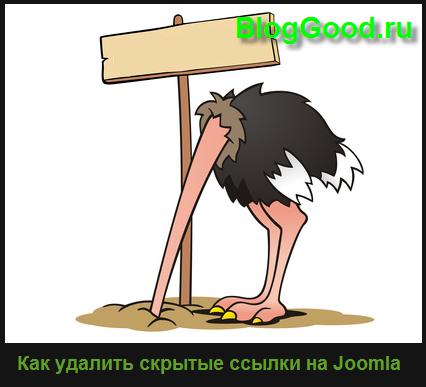 Как удалить скрытые ссылки на Joomla