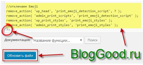 Как отключить Emoji или удаляем iframe-вставку с WordPress
