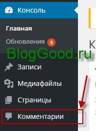 Как переименовать пункты меню в админ-панеле WordPress