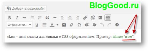 Как исправить корявые кавычки в WordPress