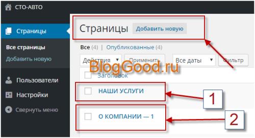 Как вывести определённую страницу на WordPress