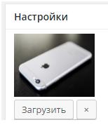 Добавление загрузчика изображений на страницу или записи WordPress