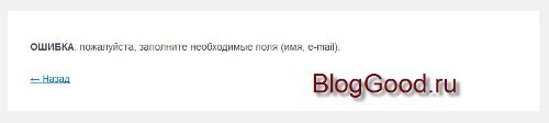 ОШИБКА: пожалуйста, заполните необходимые поля (имя, e-mail)