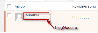 Как добавить или удалить поле в комментариях WordPress?