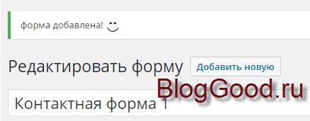 Как оформить уведомление на WordPress