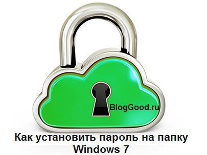 Как установить пароль на папку Windows 7
