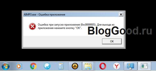 Ошибка при запуске приложения 0xc0000005 (решение и исправление)