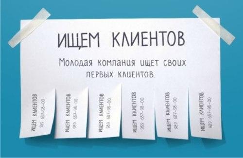 Как сделать объявление с отрывными листочками?