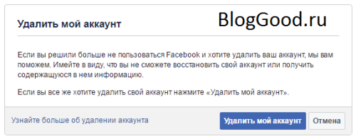 Удалить аккаунт в Facebook навсегда
