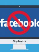 Как удалить аккаунт в facebook (фейсбук)