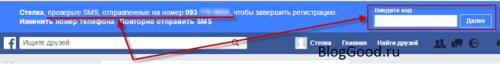 Как зарегистрироваться в facebook (фейсбук) бесплатно