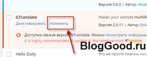 Запрет обновления отдельных плагинов WordPress