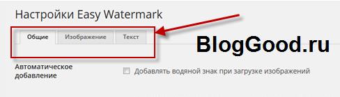 Как поставить водянной знак на картинки. Плагин для WordPress