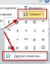 Как поставить знак «диаметр» в Word?