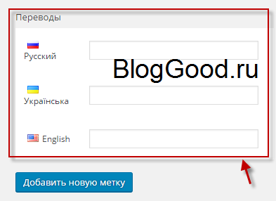 Как создать мультиязычный сайт на WordPress. Плагин Multilanguage