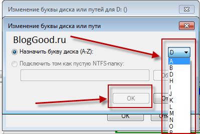 Что делать – пропал диск D на Windows7?