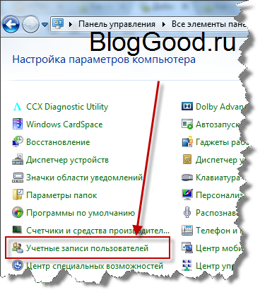 Как поставить пароль на компьютер Windows7