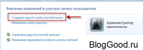 Как поставить пароль на компьютер Windows7