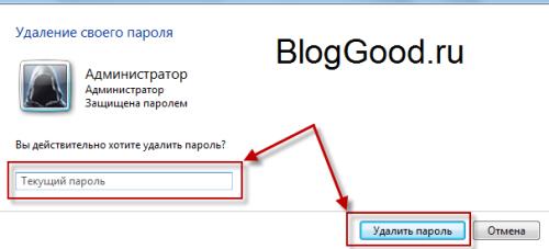 Как убрать пароль с компьютера windows7