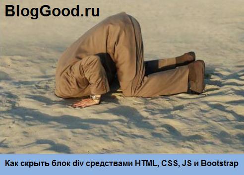 Как скрыть блок div средствами HTML, CSS, JS и Bootstrap