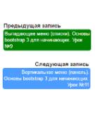 Как вывести ссылки «Следующая» и «Предыдущая» запись в WordPress
