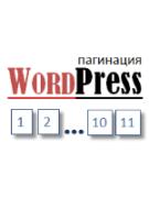 Постраничная навигация WordPress без плагина