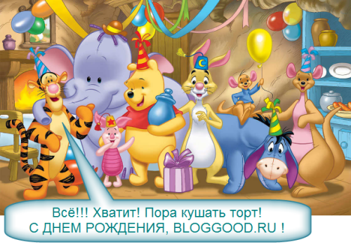 Нам четыре годика! С Днем Рождения BlogGood.ru!!!