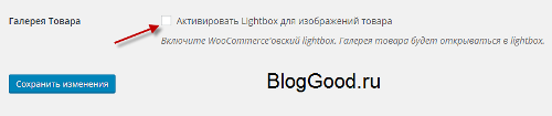 Не срабатывает lightbox в карточке товара woocommerce