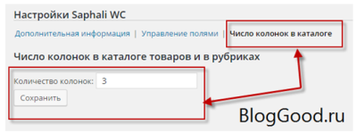 Плагин Saphali Woocommerce Russian – набор русских дополнений к магазину woocommerce