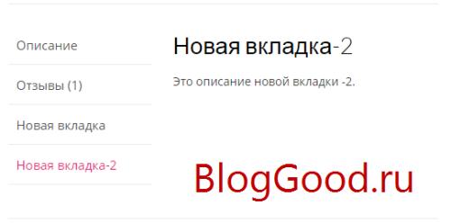 Произвольная вкладка для товара WooCommerce