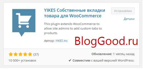 Произвольные вкладки для товаров WooCommerceс помощью плагина
