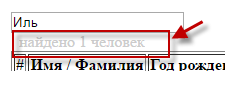 Как сделать поиск в таблице на сайте