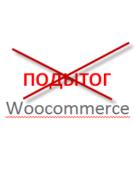 Как удалить строку ПОДЫТОГ с интернет-магазина - Woocommerce