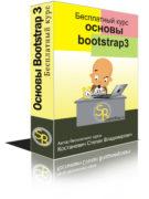 Бесплатный курс «основы BootStrap3» – электронная книга On-Line
