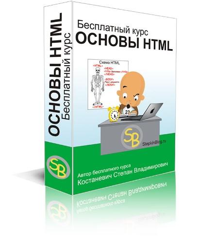 Бесплатный курс по основам HTML – электронная книга On-Line